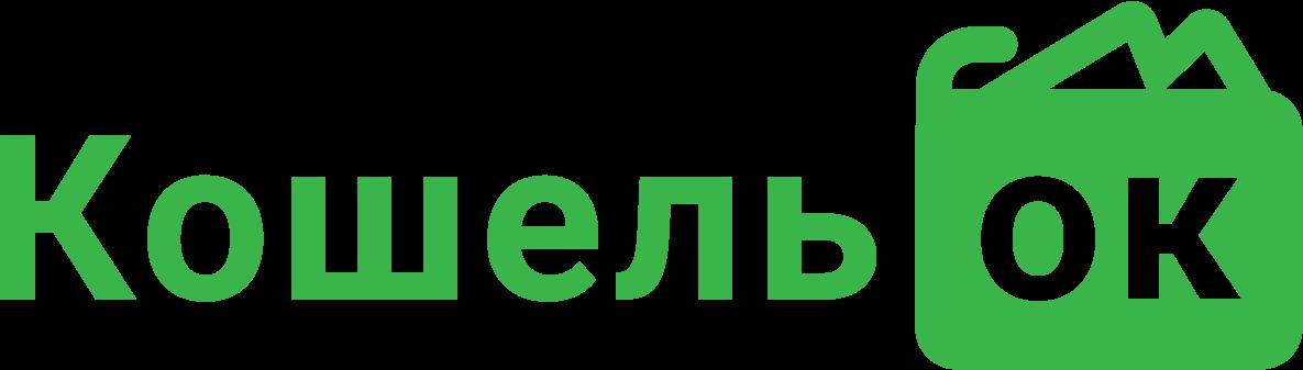 КошельОК - візьміть кредит в Koshelok.net