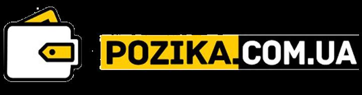 Pozika -  візьміть кредит в pozika.com.ua